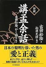 表紙: [新釈]講孟余話 吉田松陰、かく語りき   松浦 光修