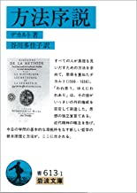 表紙: 方法序説 (岩波文庫) | デカルト