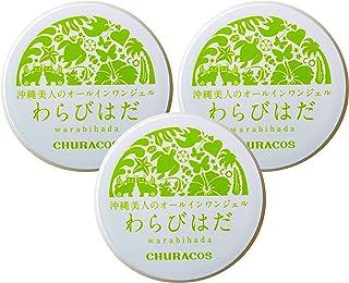 わらびはだ 3個(30g×3個) [オールインワンジェル 角質 保湿 ヒアルロン酸 馬プラセンタ シークヮーサー エキス イボ対策] チュラコス