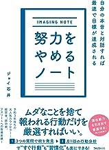 表紙: 努力をやめるノート   ジョイ石井