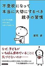表紙: 不登校になって本当に大切にするべき親子の習慣 | 菜花 俊