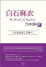 表紙: 白石麻衣×乃木坂46 ~坂道の向こう側へ~ | 藤井 祐二