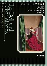 表紙: 人形 (デュ・モーリア傑作集) (創元推理文庫) | ダフネ・デュ・モーリア