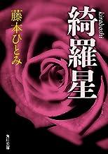 表紙: 綺羅星 (角川文庫) | 藤本 ひとみ