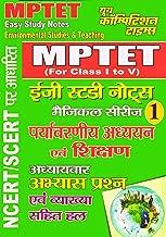 ENVIRONMENTAL STUDIES  & PEDAGOGY (MP-TET): MP-TET EASY STUDY NOTES MAGICAL SERIES-I (20200113 Book 555) (Hindi Edition)
