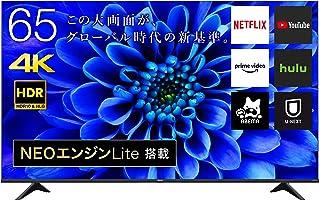 ハイセンス 65V型 4Kチューナー内蔵 液晶 テレビ 65E6G ネット動画対応 ADSパネル 3年保証 2021年モデル