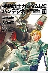 機動戦士ガンダムUC バンデシネ(11) (角川コミックス・エース) Kindle版