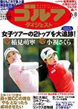 週刊ゴルフダイジェスト 2021年 06/08号 [雑誌]