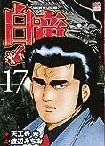 白竜LEGEND 17 (ニチブンコミックス)