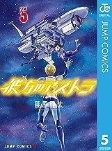 彼方のアストラ 5 (ジャンプコミックスDIGITAL)