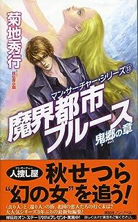 魔界都市ブルース 鬼郷の章 (マン・サーチャー・シリーズ13)