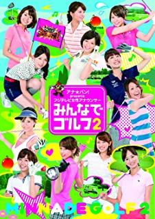 アナ★バン! presents フジテレビ女性アナウンサー「みんなでゴルフ2」 [DVD]...