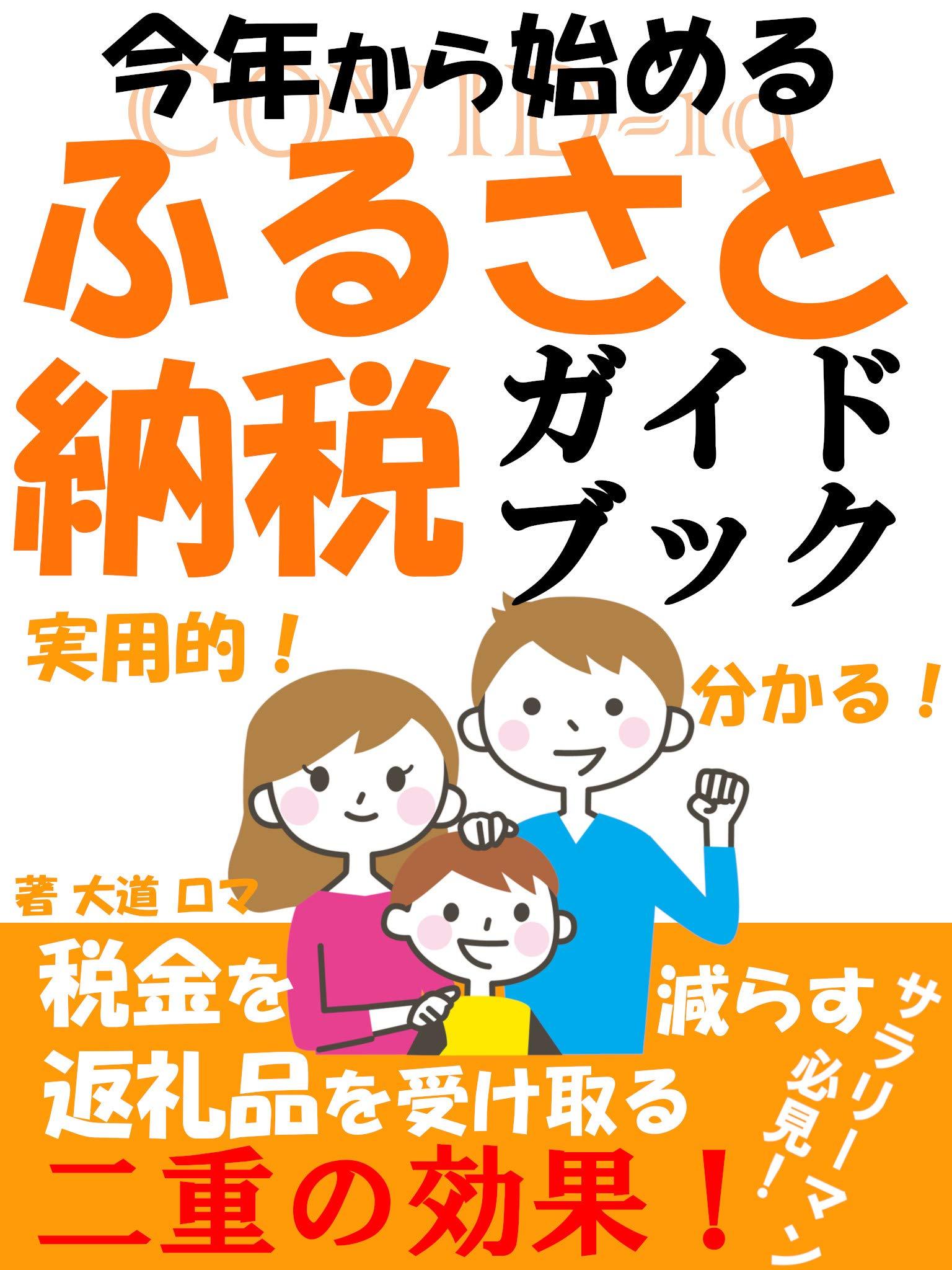 kotosikarahajimerufurusatonouzeigaidobukku: 2020nenndosaisinnbann (Japanese Edition)