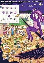 表紙: はなまる魔法教室(1) (裏少年サンデーコミックス) | 井上知之