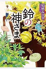 鈴の神さま (だいわ文庫) Kindle版