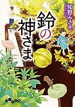 表紙: 鈴の神さま (だいわ文庫) | 知野みさき