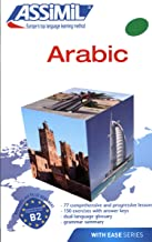 Arabic with Ease (Arabic Edition)