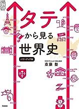 表紙: タテから見る世界史 パワーアップ版 (大学受験プライムゼミブックス)   斎藤 整