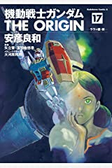 機動戦士ガンダム THE ORIGIN(17) (角川コミックス・エース) Kindle版