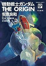表紙: 機動戦士ガンダム THE ORIGIN(17) (角川コミックス・エース) | 安彦 良和