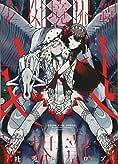 少女境界線 (ヤングキングコミックス)
