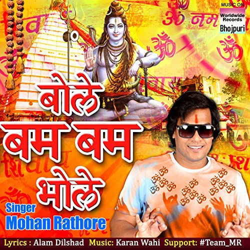 Bole Bam Bam Bhole by Mohan Rathore on Amazon Music - Amazon com