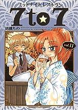ミッドナイトレストラン 7to7 (11) (まんがタイムコミックス)