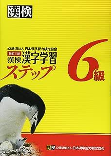 漢検6級漢字学習ステップ 改訂三版