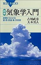 表紙: 図解・気象学入門 原理からわかる雲・雨・気温・風・天気図 (ブルーバックス) | 大木勇人