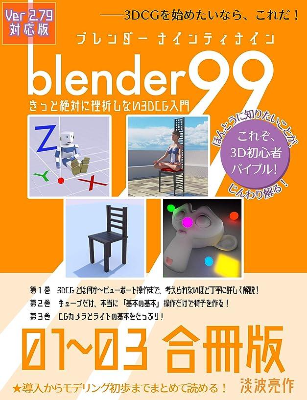 線形ぬるい刑務所Blender99 きっと絶対に挫折しない3DCG入門 01?03合冊版 (Newday Newlife 出版部)