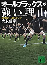 表紙: オールブラックスが強い理由 世界最強チーム勝利のメソッド (講談社文庫) | 大友信彦