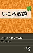 いころ放談 No.3