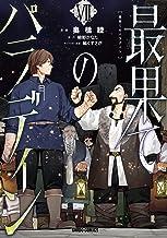 最果てのパラディンVII (ガルドコミックス)