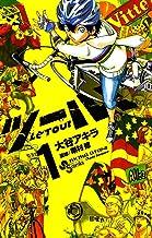 表紙: ツール!(1) (少年サンデーコミックス)   栗村修