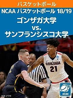 【八村塁 出場予定試合】NCAAバスケットボール 18/19 ゴンザガ大学 vs. サンフランシスコ大学