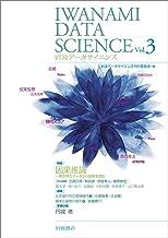 表紙: 岩波データサイエンス Vol.3 | 岩波データサイエンス刊行委員会