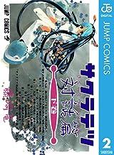 表紙: サクラテツ対話篇 下 (ジャンプコミックスDIGITAL) | 藤崎竜