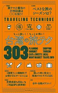もっと楽しく!もっとお得に! 台湾の旅テク303 旅テクシリーズ