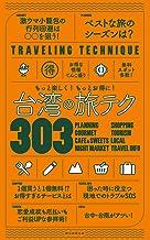 表紙: もっと楽しく!もっとお得に! 台湾の旅テク303 旅テクシリーズ   朝日新聞出版