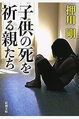 子供の死を祈る親たち(新潮文庫) Kindle版
