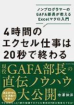 表紙: 4時間のエクセル仕事は20秒で終わる――ノンプログラマーのGAFA部長が教えるExcelマクロ入門 | 寺澤 伸洋