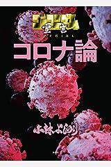 ゴーマニズム宣言SPECIAL コロナ論 (SPA!コミックス) Kindle版