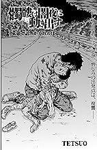 表紙: 髑髏は闇夜に動き出す セカンドシーズン〈連載版〉 第2話 (WEB BULL) | TETSUO