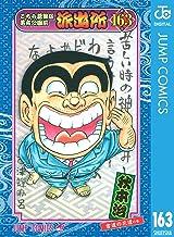 表紙: こちら葛飾区亀有公園前派出所 163 (ジャンプコミックスDIGITAL)   秋本治