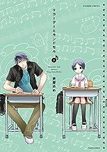 表紙: リコーダーとランドセル 8 (バンブーコミックス 4コマセレクション) | 東屋めめ