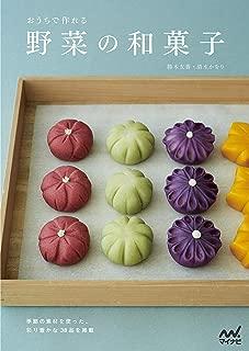 おうちで作れる 野菜の和菓子