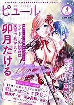 Pur Comics Vol.4 (ピュールコミックス)