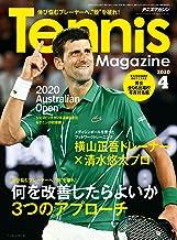 表紙: 月刊テニスマガジン 2020年 04月号 [雑誌]   テニスマガジン編集部