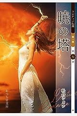 暁の塔: ランティア伝説・第7巻 Kindle版