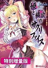 姫と穢欲のサクリファイス【電子書籍限定特別増量版】 (ぷちぱら文庫)